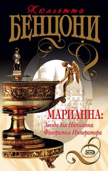 книга Звезда для Наполеона