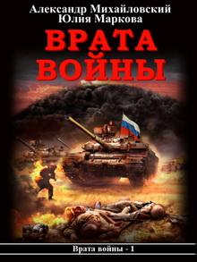 александр борисович михайловский все книги по сериям