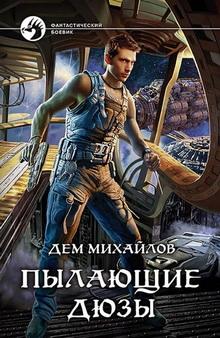 дем михайлов новые книги