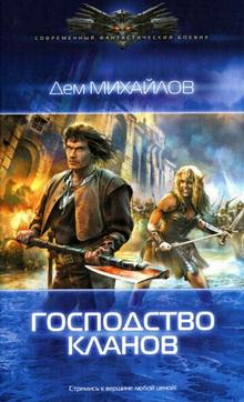 дем михайлов все книги автора