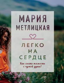 мария метлицкая новые книги
