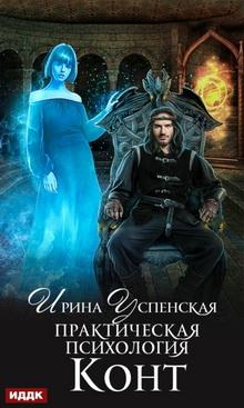 ирина успенская все книги по сериям