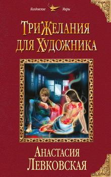 анастасия левковская все книги