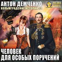 антон демченко все книги по сериям