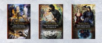 ирмата арьяр все книги по сериям