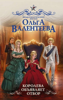 ольга валентеева все книги по сериям