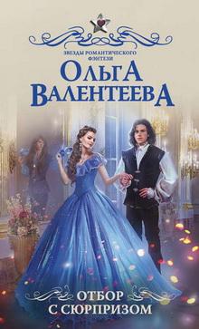 книги ольги валентеевой по сериям список