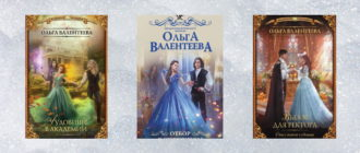 валентеева ольга все книги по порядку