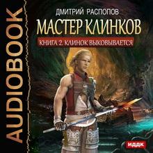 дмитрий распопов все книги по сериям