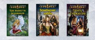 татьяна андрианова все книги по сериям список