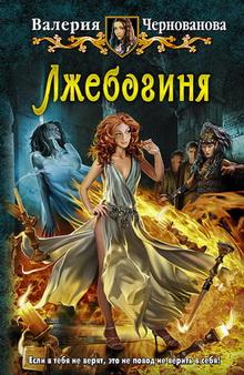 валерия чернованова все книги