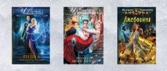 валерия чернованова все книги по сериям